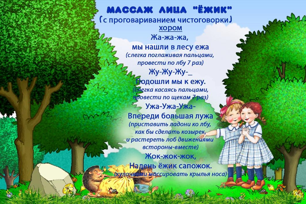 Детский массаж в стихах в детском саду